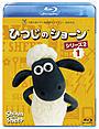 人気クレイアニメ「ひつじのショーン」が2度目のエミー賞受賞