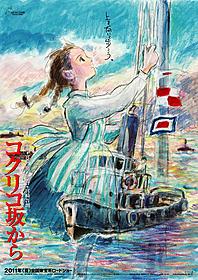 宮崎吾朗監督が5年ぶりにメガホン「コクリコ坂から」