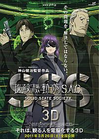 完全新作のオープニングが追加「攻殻機動隊 S.A.C. SOLID STATE SOCIETY 3D」