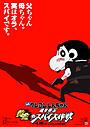 「クレヨンしんちゃん」最新作で007顔負けのスパイに