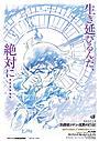 「名探偵コナン」劇場版15年記念作、舞台は雪国・新潟に