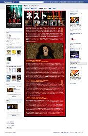 国内映画業界初の試み! 「ネスト」公式サイトTOPページ「ネスト」