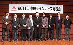 東映2011年度ラインナップ発表会に勢ぞろいした監督9人「探偵はBARにいる」