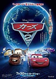 日本のトップレーサー、シュウ・トドロキも出演「カーズ2」