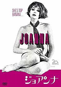 幻の名作、全世界初のDVD化「ジョアンナ」