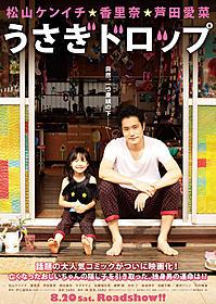 撮影現場でも和気あいあいと過ごした 松山ケンイチと芦田愛菜「うさぎドロップ」