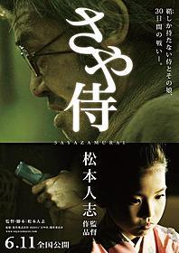 「さや侍」のポスター、チラシ用ビジュアル「さや侍」