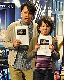 濱田龍臣、設楽の娘の恋人候補に?「少年マイロの火星冒険記 3D」