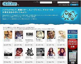 「ChiKuu」スクリーンショット