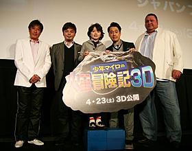 濱田龍臣が主人公マイロの声を担当「少年マイロの火星冒険記 3D」
