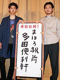観客に「あと5回見て!」と アピールした瑛太と松田龍平「まほろ駅前多田便利軒」