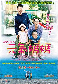 「毎日かあさん」台湾版ポスター「毎日かあさん」
