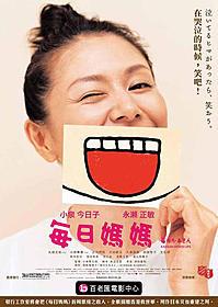 「毎日かあさん」香港版ポスター「毎日かあさん」