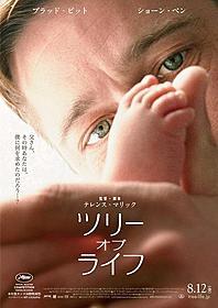 「ツリー・オブ・ライフ」日本版ポスター「ツリー・オブ・ライフ」