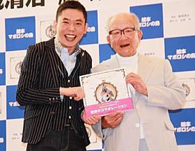 会見に臨んだ太田光(左)と藤城清治氏