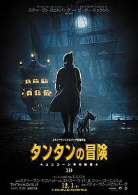 「タンタンの冒険 ユニコーン号の秘密」ポスター画像「タンタンの冒険 ユニコーン号の秘密」