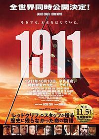 ジャッキー・チェンが総監督を務めた 「1911」がついに公開!「1911」