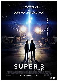 初期スピルバーグ作品へのオマージュ感がたっぷりの新ポスター「SUPER 8 スーパーエイト」