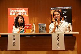 Facebookのビジネス活用について語る ジョン・キム氏と熊坂仁美氏「ソーシャル・ネットワーク」
