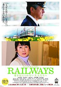 第2の人生を目前にすれ違う夫婦「RAILWAYS 愛を伝えられない大人たちへ」