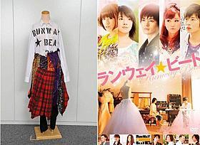 瀬戸康史が着用した劇中衣装とDVD・スタンダード版ジャケット「ランウェイ☆ビート」