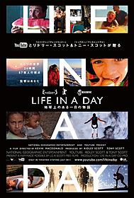 「Life in a Day」日本版ポスター「LIFE IN A DAY 地球上のある一日の物語」
