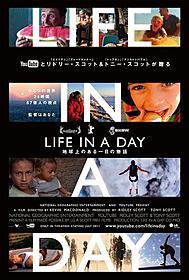「Life in a Day」日本版ポスター「LIFE IN A DAY 地球上のある一日の物語」