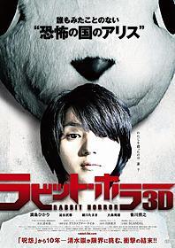 満島ひかり、初のホラー主演作「ラビット・ホラー3D」