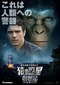 「猿の惑星」最新作、最新ポスター「猿の惑星」