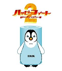 ペンギンたちが3Dになって戻ってきた!「ハッピー フィート」