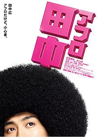 劇場スタッフも太鼓判のポスター「アフロ田中」