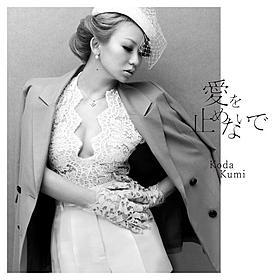 倖田の新曲「愛を止めないで」は予告編にも収録されている「セカンドバージン」