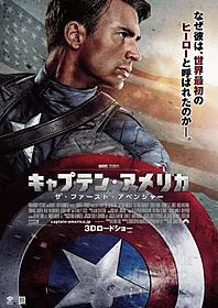 星条旗を背負いヒーローとなった「キャプテン・アメリカ ザ・ファースト・アベンジャー」