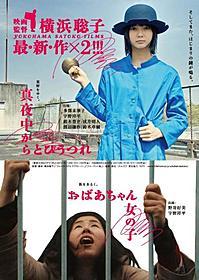 新進気鋭の女性監督・横浜監督が放つ2作!「真夜中」
