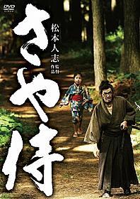 「さや侍」DVDパッケージ画像「さや侍」