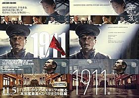 「1911」日本版ポスター(左)と中国版ポスター(右)「1911」