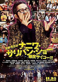 清志郎さん、映画で復活!「忌野清志郎 ナニワ・サリバン・ショー 感度サイコー!!!」