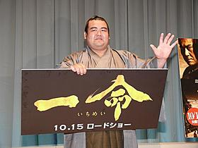 「一命」特別試写会に出席した琴奨菊「一命」