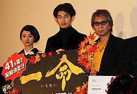 「一命」初日挨拶に登壇した(左から) 満島ひかり、瑛太、三池崇史監督「一命」