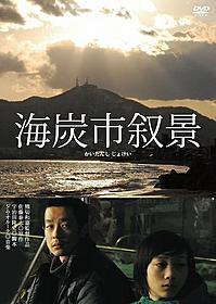 「海炭市叙景」DVDジャケット「海炭市叙景」