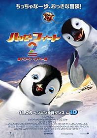鈴木福&劇団ひとり、キュートなペンギン親子に「ハッピー フィート」