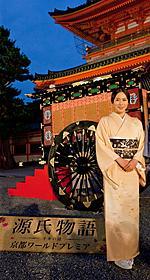 京都でプレミアイベントを行った中谷美紀「源氏物語 千年の謎」