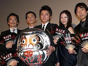 香川&生瀬が暴走した「カイジ2」舞台挨拶「カイジ2 人生奪回ゲーム」