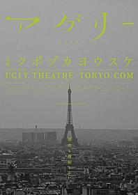 「UGLY」劇場版ポスター「UGLY」