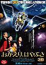 藤原竜也版3D「はやぶさ」ポスターは広大な宇宙空間を凝縮