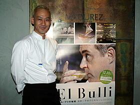 「エル・ブリ」での修行時代を述懐した山田チカラ氏「エル・ブリの秘密 世界一予約のとれないレストラン」
