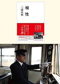 三浦友和が夫婦、家族について語る「相性」「RAILWAYS 愛を伝えられない大人たちへ」
