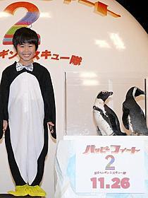 ペンギンと並んでニッコリ「ハッピー フィート」