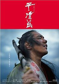 武士の生きざまを表現した「平清盛」ポスター