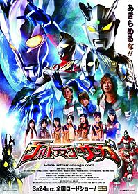 「ウルトラマンサーガ」ポスターはDAIGOにAKB48が結集「ウルトラマンサーガ」